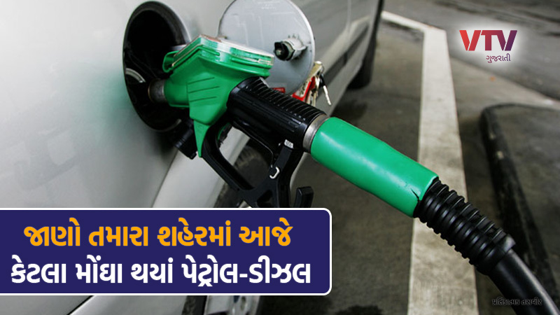 petrol diesel price again hiked today know the price in your city