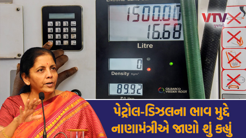 finance minister nirmala sitharaman petrol diesel excise duty