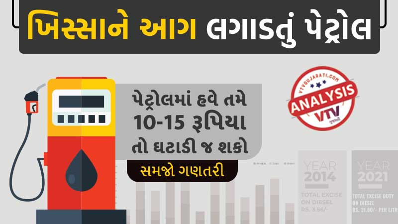 is india really on debt of 1.3 lakh crore and how much price can be reduced in petrol diesel