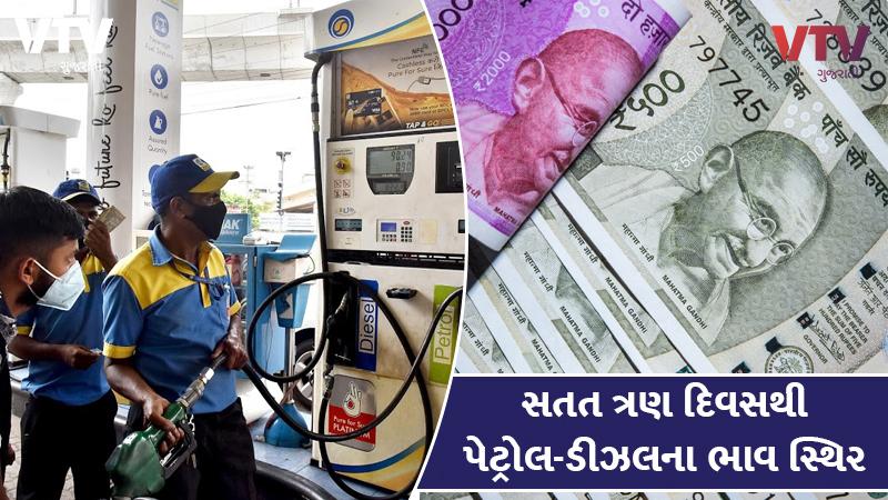 petrol diesel price today latest price