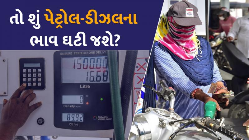 The price of petrol and diesel may come down before the Assembly elections