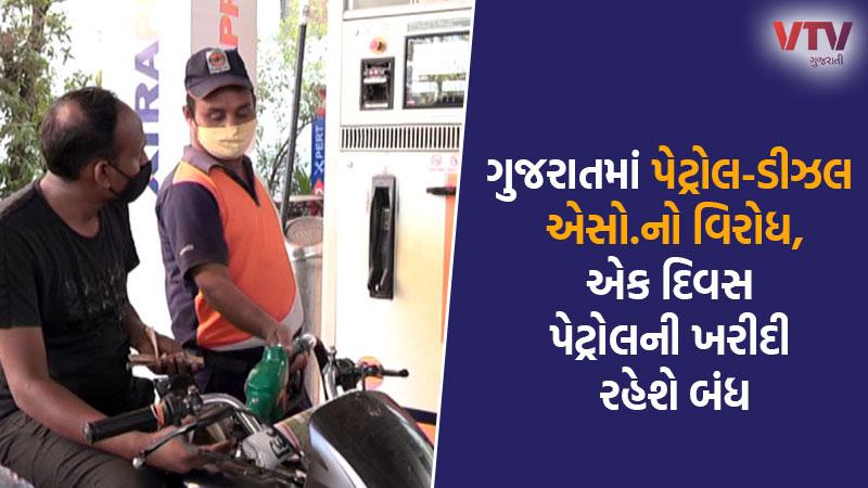 Important announcement by Gujarat Petrol-Diesel Association
