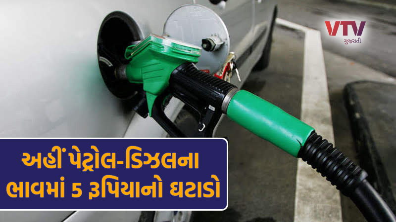 assam petrol diesel to become cheaper by rs 5 per litre