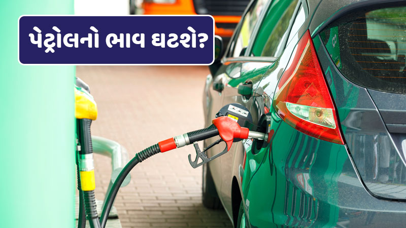 Big news for petrol-diesel prices getting cheaper