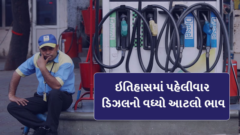 For the first time in history, the price of diesel also crossed Rs 100