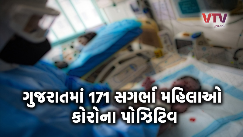 coronavirus in Gujarat 171 pregnant lady corona positive in Gujarat