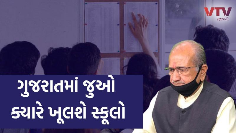 Shcool can not open till diwali in Gujarat beause of covid