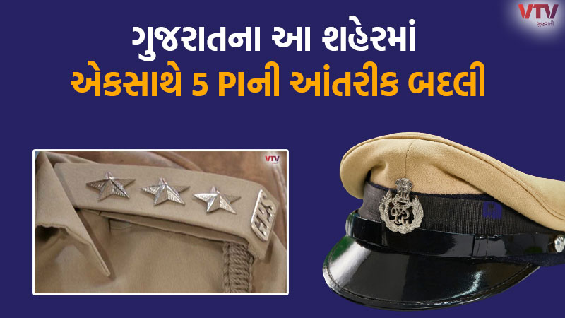 transfer of 5 police inspectors in Ahmedabad