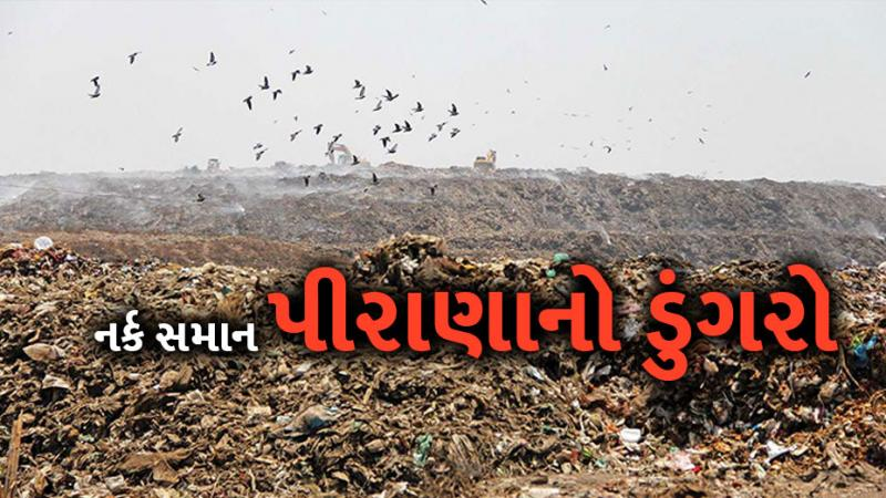 Pirana dumping ground Ahmadabad city
