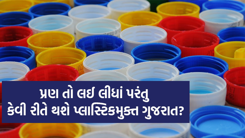 Green Plastic testing method and waste plastic classification are the two biggest challenges in plastic ban