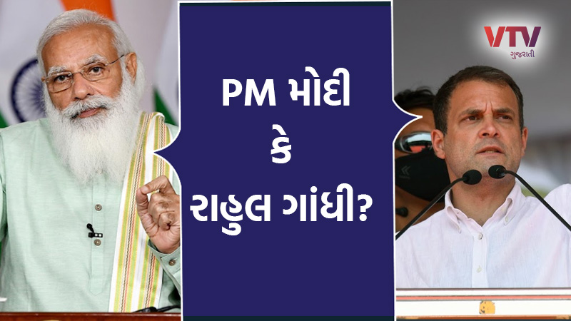 Who could have handled the situation better in the epidemic Modi or Rahul? See what the public answered
