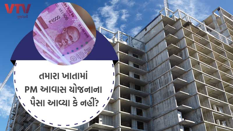pm awas yojana pm second time pm awas yojana money has been transferred in the beneficiaries accounts know how to check