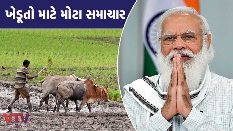pm kisan scheme will get 4000 rupees but not be available without this document
