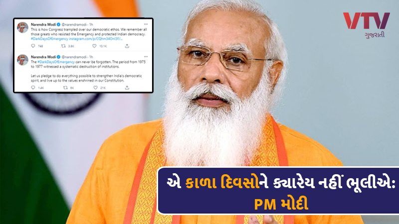 PM Narendra Modi tweet on emergency says will not forget those black days