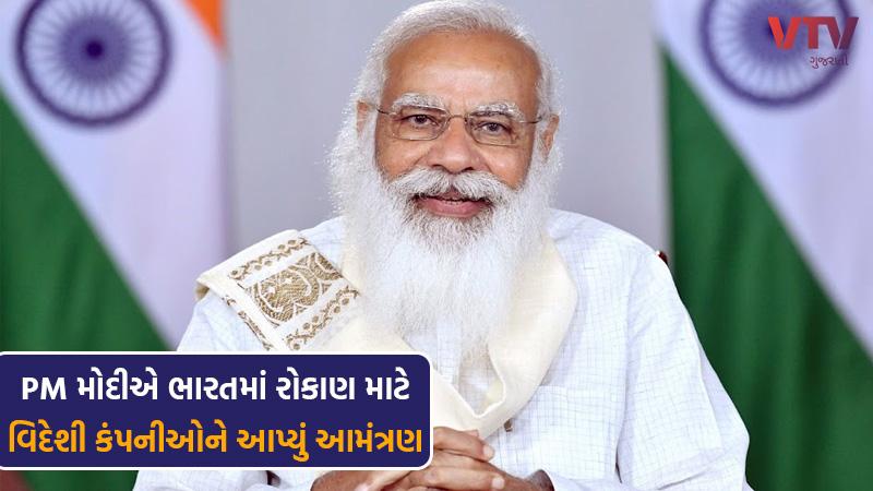 PM Modi addresses VivaTech 2021, invites foreign companies to invest in India