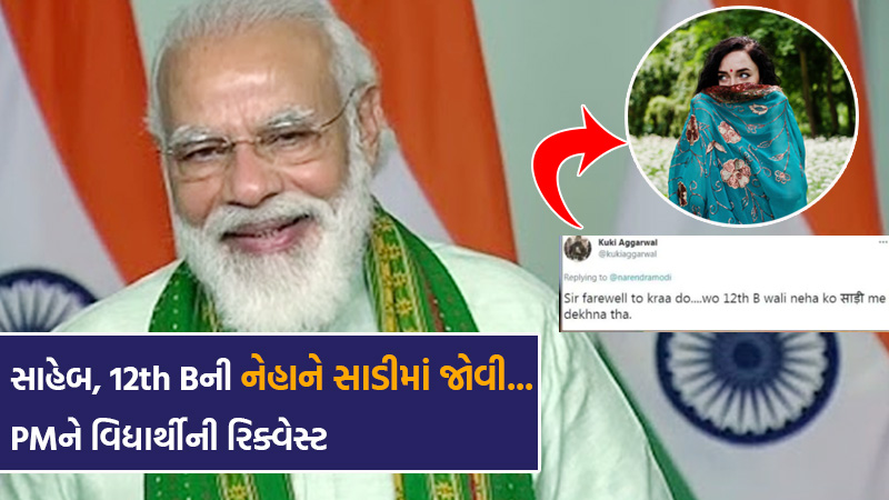Sir farewell to kara do Student's request to PM Modi after cancellation of CBSE Class 12 exams goes viral