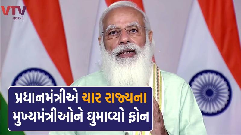PM Modi calls on CMs of Rajasthan, Chhattisgarh, Uttar Pradesh and Puducherry