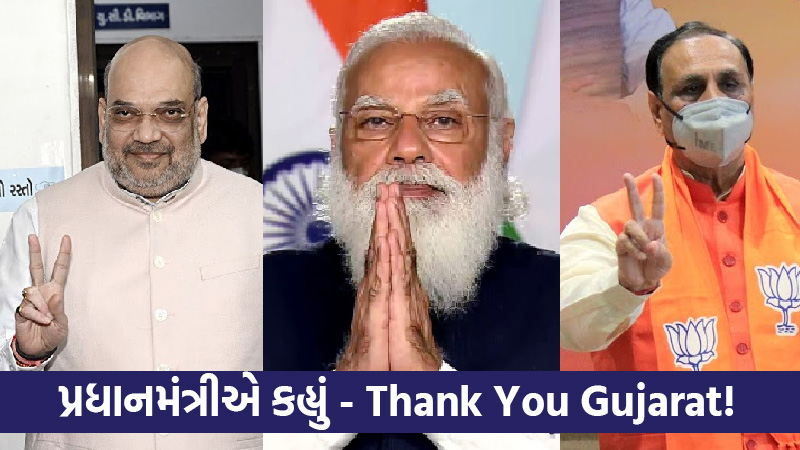 Gujarat municipal corporation election 2021 result pm modi amit shah cm rupani