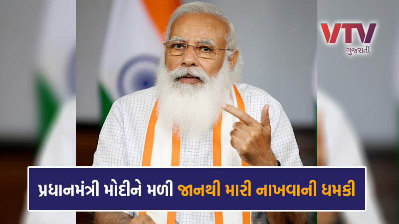 Prime Minister Modi received death threats