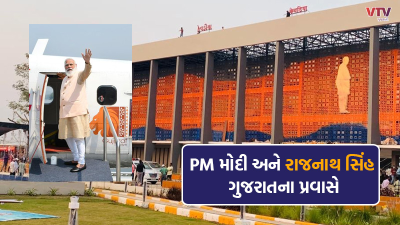 PM Modi and Rajnath Singh travel to Gujarat to attend this special event