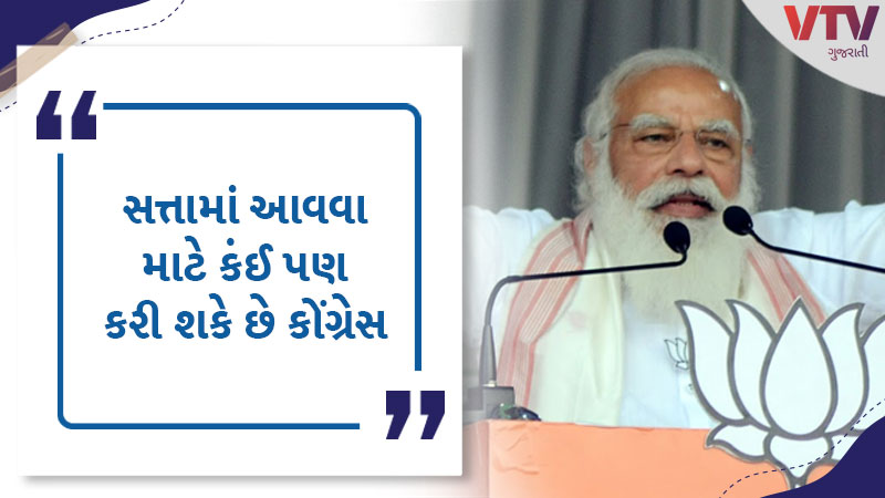 Pm Narendra Modi Attack On Congress That Thier Mahajhooth Only Increse Intrusion