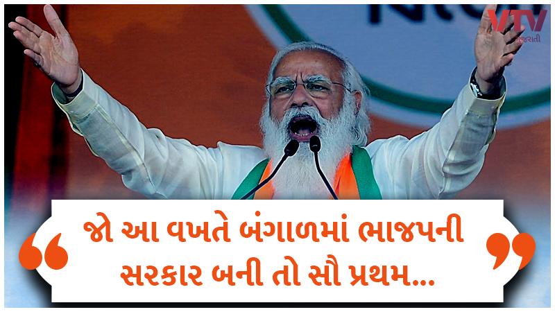 PM Narendra Modi addresses public meeting in Tarakeshwar promise if BJP rule in bengal will start PM kisan nidhi scheme