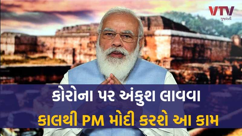 PM Modi to launch Jan Andolan campaign for COVID appropriate behaviour tomorrow