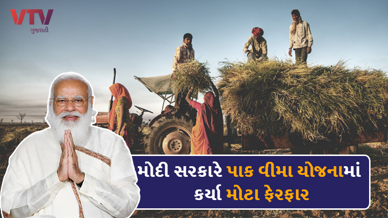major changes in pm fasal bima yojana kisan credit card ministry of agriculture