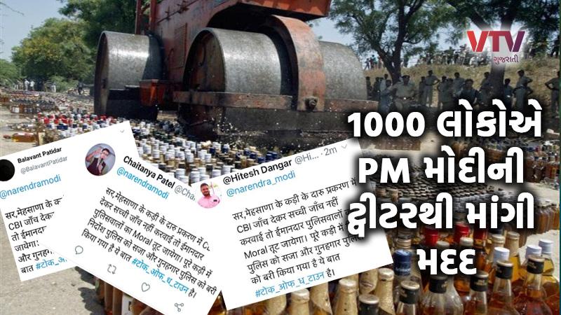 Gujarat kadi police alcohol scam inquiry start today