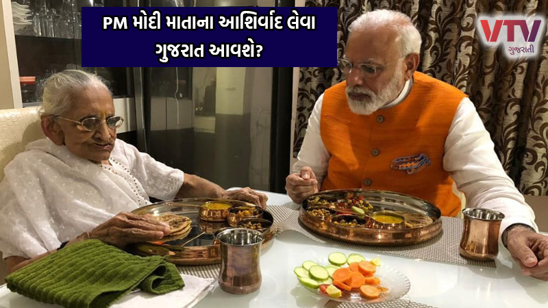 PM modi s birthday he will not come gujarat for heeraba blessing