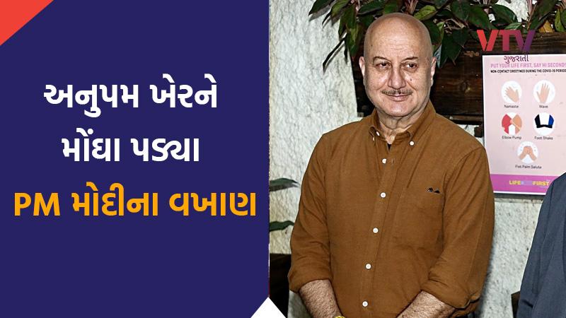 Anupam Kher brutally trolled on social media for supporting prime minister narendra modi