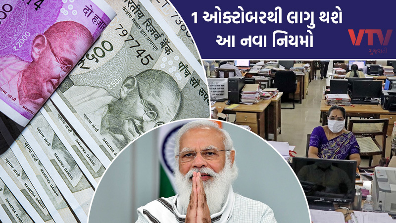 modi government may change pf rules 12 hour working for employees from 1st october