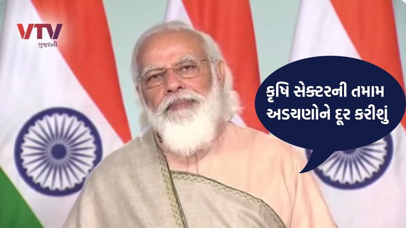PM Modi statment on farmer in FCCI AGM