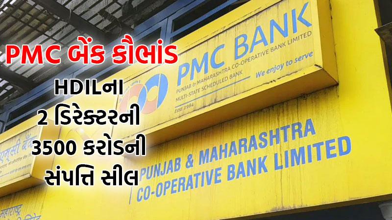 PMC bank scam Criminal Branch action HDIL directors arrest
