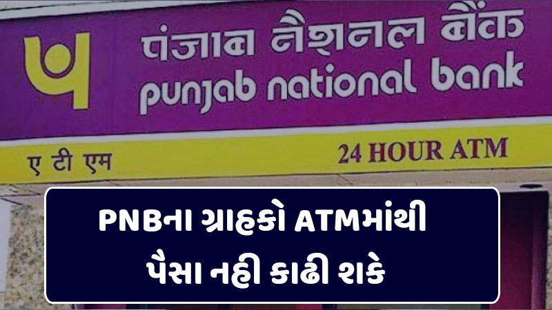 PNB account holders will not be able to withdraw money from ATMs from February 1