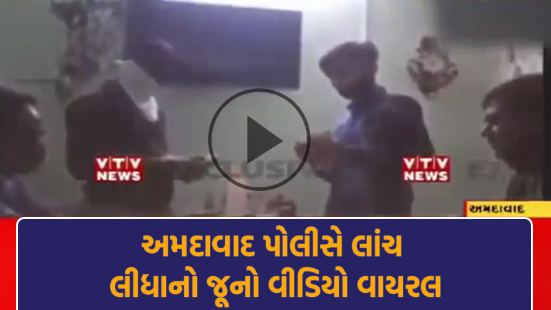 viral VIDEO of Ahmedaabad bapunagar police