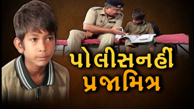 Vadodara Police Become Guardian of Child