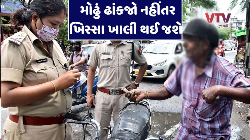 The Gujarat government collected the amount equal to one year ticket of SOU only with a fine of mask