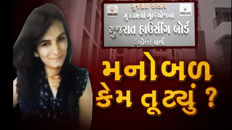 Rajkot: Woman ASI and police constable suicide in awas qaurter