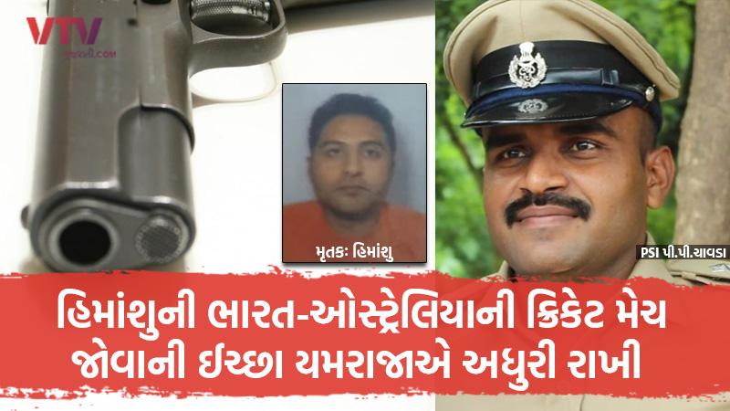 police man clean revolver but miss fire so citizen death in rajkot