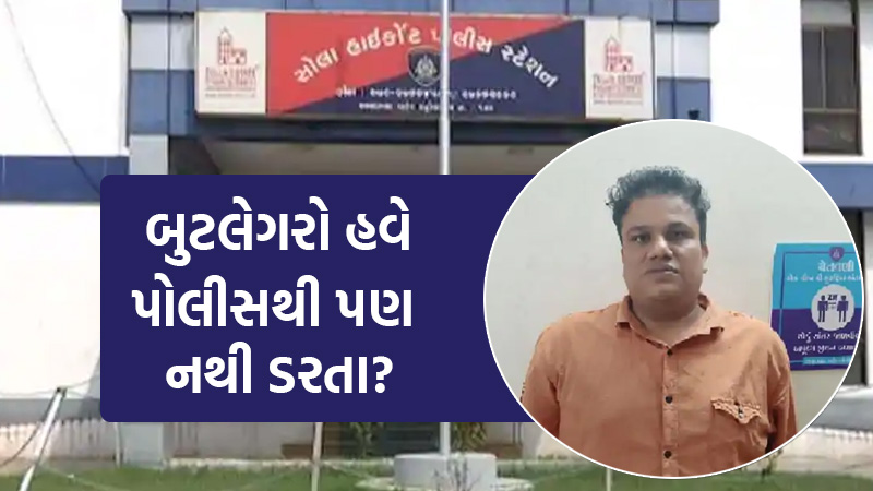 Bootlegger threatened PI PSI Sola police station Ahmedabad