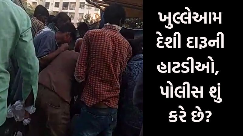 Alcohol ban but ahmedabad bootlegger sell alcohol in open video viral