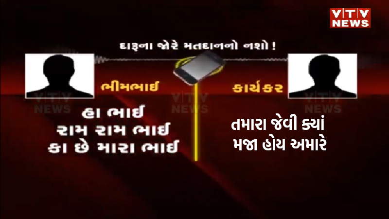 Porbandar's AUDIO goes viral before local body elections