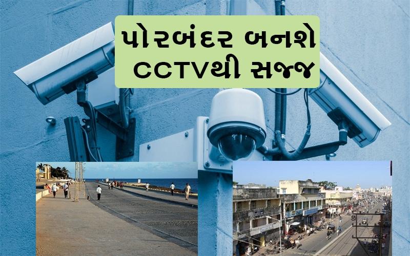 રાજ્ય સરકારનો નિર્ણય  પોરબંદરની સુરક્ષાને ધ્યાને લઇને લગાવાશે 200 CCTV કેમેરા