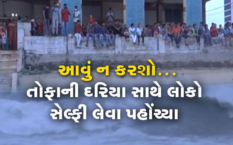Vayu Cyclone Gujarat Coast Porbandar People