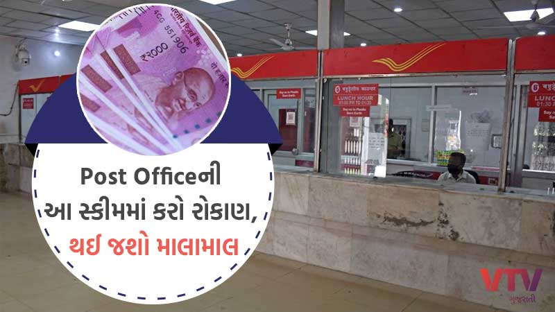 Best Post office Scheme invest in these post office schemes you will get rich