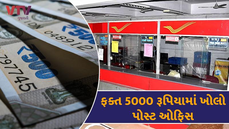 post office franchise in 5000 rupees earn good money