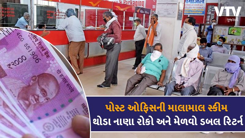 post office savings scheme kisan vikas patra double return