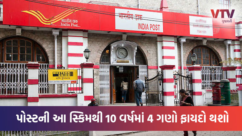 If you want to invest then post offices this scheme will be beneficial for you