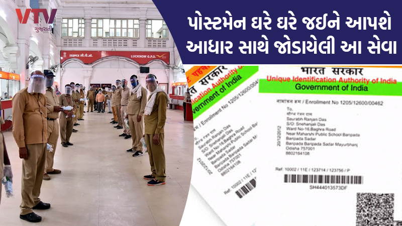 aadhaar card mobile number update at your doorstep now post department start this facility